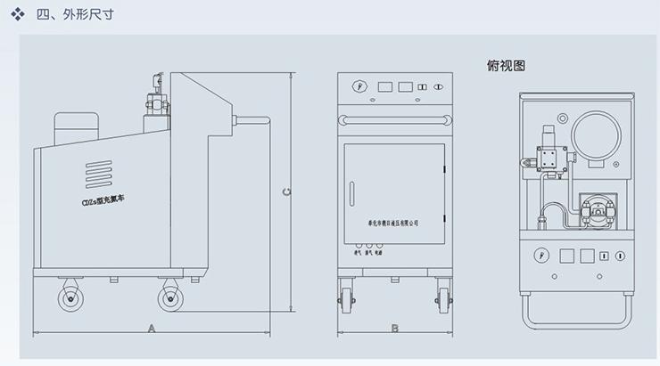 充氮小车(氮气增压装置)工作原理